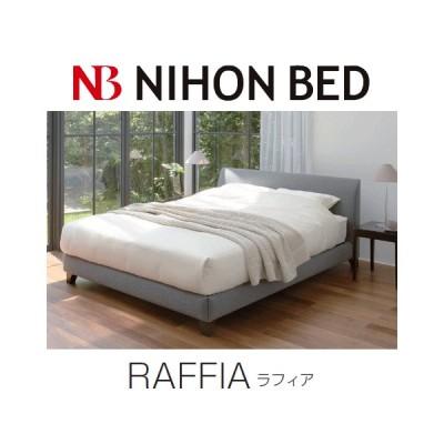 日本ベッド ベッドフレーム RAFFIA ラフィア シングルサイズ 幅104×211×HB83cm  ベッドベースのみ、マットレスは含まれておりません