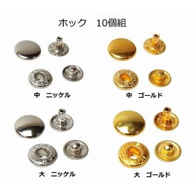 レザークラフト用具 ホック 10個組 (中or大)・(ゴールドorニッケル)【ネコポス対応10組まで】