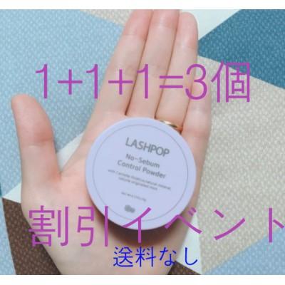 ♧Lashpop♧ ラッシュポップノセボムコントゥロルパウダー5g (1+1+1)  総3個