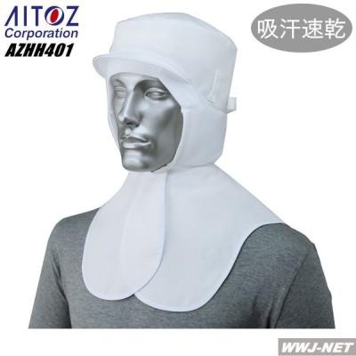白衣 吸汗速乾・制菌加工 衛生頭巾 azhh401 アイトス
