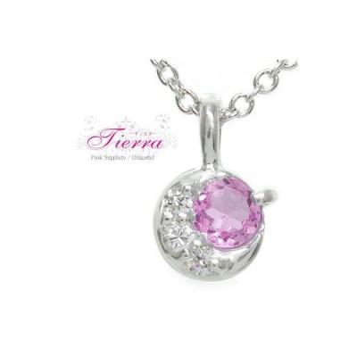 ネックレス ピンクサファイア ネックレス ダイヤモンド 月 太陽 ペンダント k10ホワイトゴールド バレンタインデーの贈り物 お祝い ポイント消化