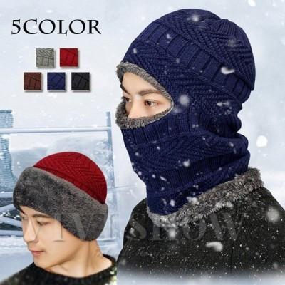 マフラー付き裏起毛ニット帽 マフラー帽子一体化 男女兼用 メンズ ネックウォーマー