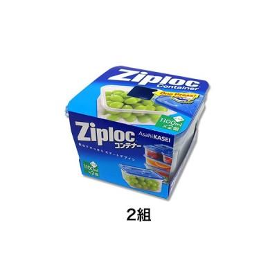 【保存容器】ZL コンテナー 正方形1100ml 2個