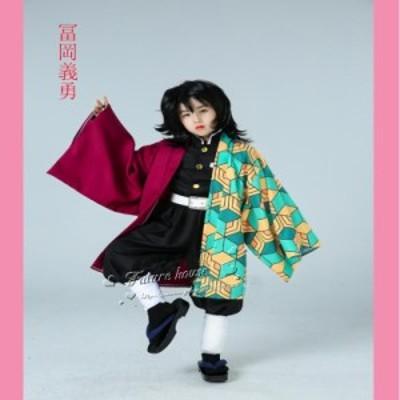 鬼滅の刃  風  冨岡義勇  子供用 コスプレ衣装 ウィッグ cos靴  cosplay ハロウィン仮装 変装