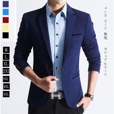 韓国風 5色 新作 春秋冬 スリム ビジネス 格好良い メンズ 紳士 無地 テーラードジャケット ブレザー 大きいサイズ 長袖 通勤 フォーマル OL 20代30代40代
