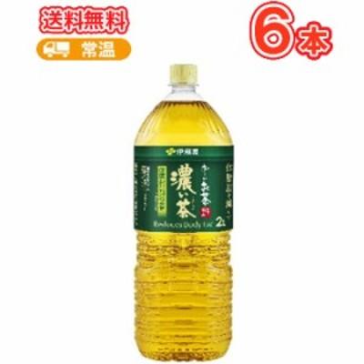 伊藤園お~い濃い茶  PET 2L×6本入【機能性表示食品】〔お~い 緑茶 おちゃ〕 1ケースで単位送料無料