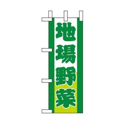 卓上ミニのぼり旗 地場野菜 No.9502(受注生産)