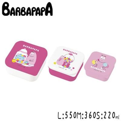 弁当箱 一段 シール容器 BARBAPAPA シールランチボックス 3個セット レディース キッズ ランチボックス レンジ対応 3P BP