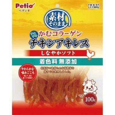 ペティオ 4903588135996 素材そのまま かむコラーゲン チキンアキレス しなやかソフト 100g