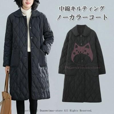 アウターキルティングコートキルティングアウターレディースロングジャケットロング丈暖いカジュアル大きいサイズゆったり30代