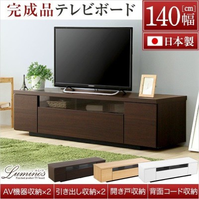 テレビ台 完成品 ローボード 140cm おしゃれ テレビ台