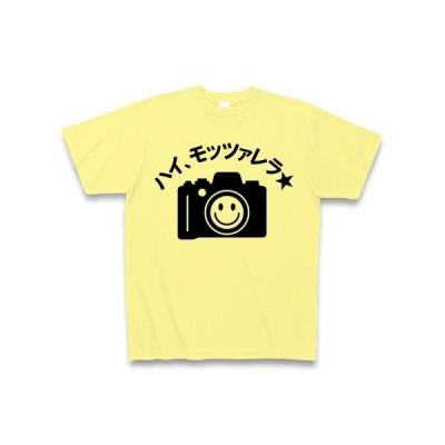 ハイ、モッツァレラ★ Tシャツ(ライトイエロー)