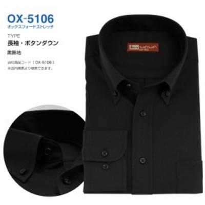オックスフォードシャツ メンズ 長袖 ワイシャツ yシャツ ボタンダウン ブラック 黒 OX-5106