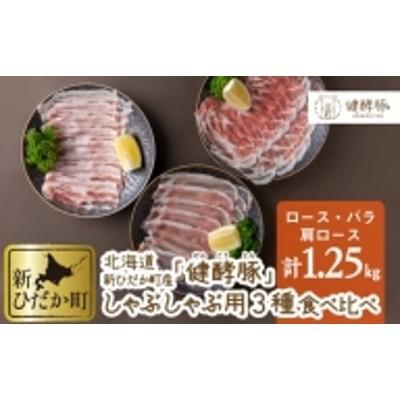 新ひだか町【健酵豚】しゃぶしゃぶ用3種食べ比べ(計1.25kg)
