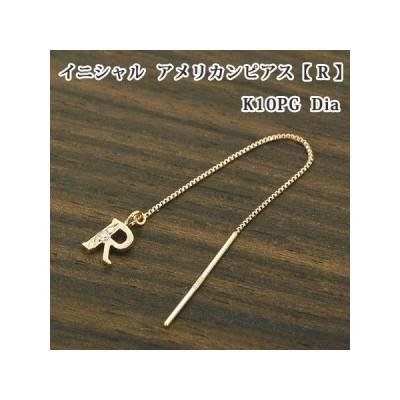 イニシャル アメリカン ピアス 片耳 ブロック体 R ダイヤモンド 10金 ゴールド K10
