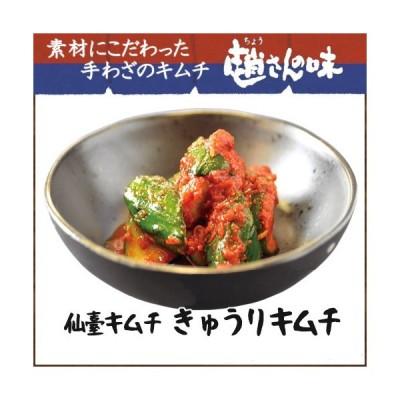 仙臺キムチ きゅうりキムチ 500g(趙さんの味)(他の商品との同梱不可)
