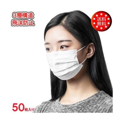マスク 50枚セット 使い捨て 不織布 三層構造 花粉症 ウィルス飛沫対策 男女兼用 在庫あり