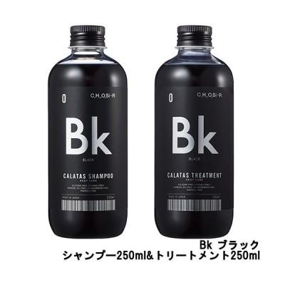 カラタス ヒートケア Bk ブラック シャンプー 250ml & トリートメント 250ml セット- 送料無料 - 北海道・沖縄を除く
