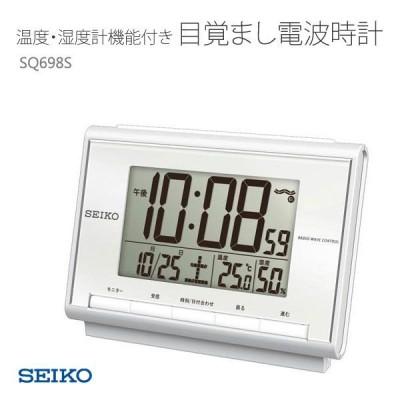 お取り寄せ セイコー SEIKO 目覚まし時計 電波時計 温度・湿度計機能付き フルオートカレンダー機能 SQ698S
