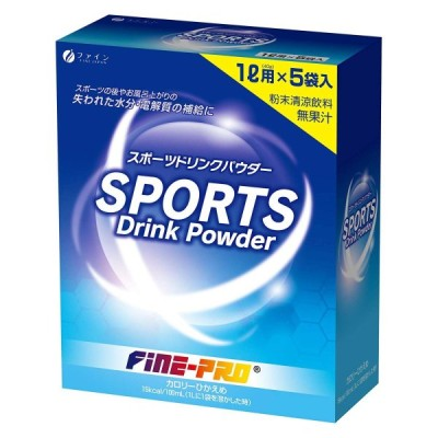 【ファイン】スポーツドリンクパウダー 1リットル用×5袋入/スポーツ 風呂上りなどの水分補給に/ミネラル補給/機能性飲料