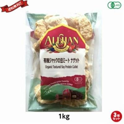 大豆ミート ブロック オーガニック アリサン EU ジャックの豆ミート ナゲット (有機大豆蛋白質)1kg 3袋セット