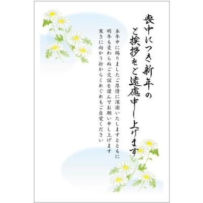 《私製 10枚》喪中はがき(のじぎく)縦書きタイプ(No.817)《既製文章/切手なし/裏面印刷済み/郵便枠グレー》