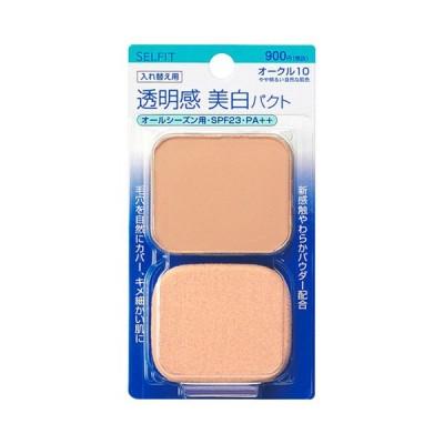 資生堂 セルフィット ピュアホワイトファンデーション オークル10(レフィル)