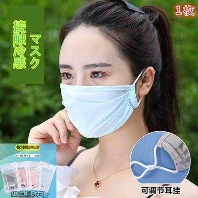アイスシルク マスク ひんやり 涼しい 接触冷感 クール 抗菌 防汚 洗えるマスク 冷感 マスク 夏用マスク ふつうサイズ  1枚 個包装 在庫あり 立体