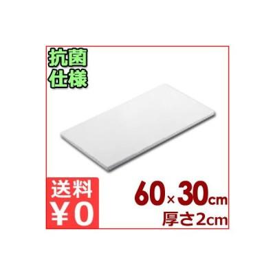 東和 業務用抗菌まな板 ポリエチレン製 K-60 (60×30×2cm) カッティングボード シンプル 清潔 衛生