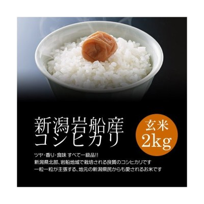 お歳暮・冬ギフト岩船産コシヒカリ 玄米 2kgモチモチ食感が人気の新潟米
