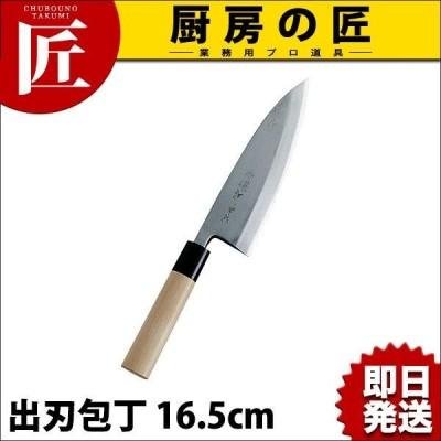 特選 神田作 出刃165mm