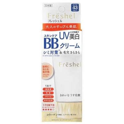 フレッシェル/スキンケアBBクリーム(UV)NB(ナチュラルベージュ(自然になじむ肌の色)) BBクリーム