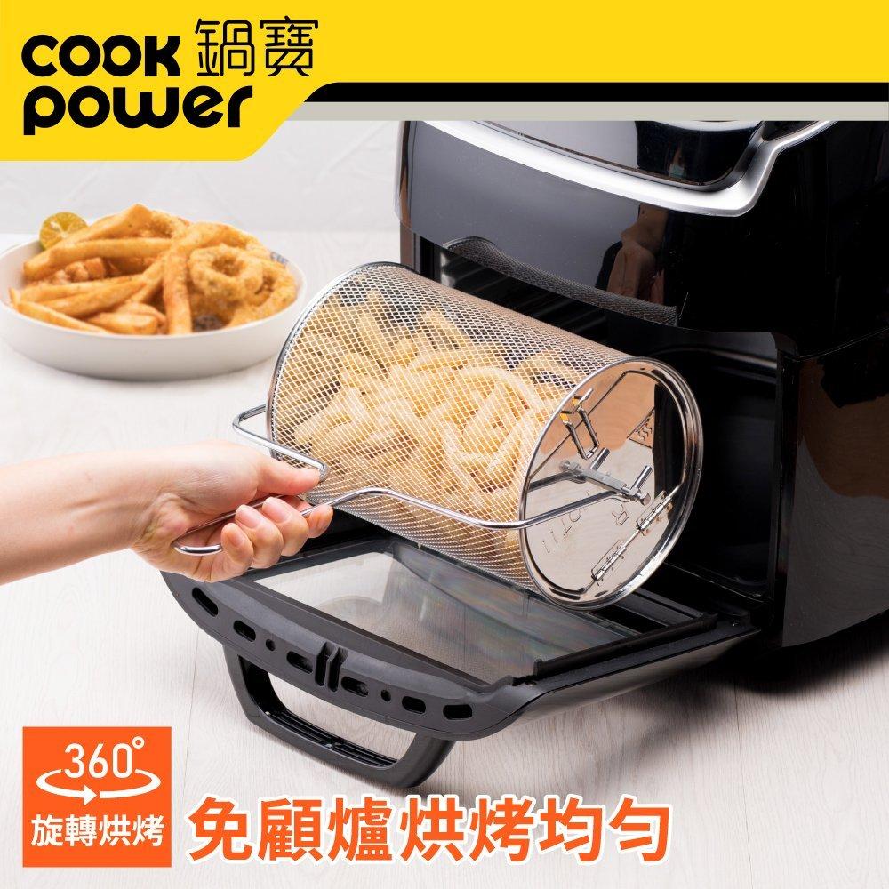 【CookPower鍋寶】智慧多功能氣炸烤箱-旋轉烤籠 AF-1210BAY61