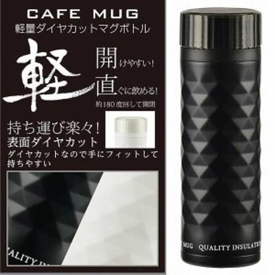 カフェマグ軽量ダイヤカットマグボトル350[ブラック][HB-2902][PAL]