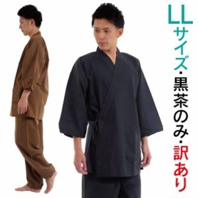 作務衣 さむえ 男性 メンズ やや薄手の綿100%素材 制服 ユニフォーム