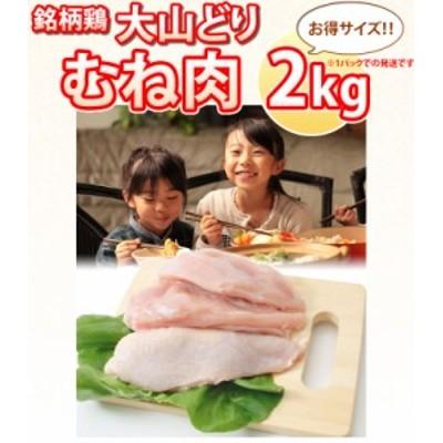 大山どり むね肉 2kg(1パックでの発送) (im)