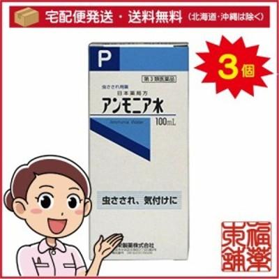 【第3類医薬品】健栄製薬 日本薬局方 アンモニア水(100ml)×3個 [宅配便・送料無料] 「T60」