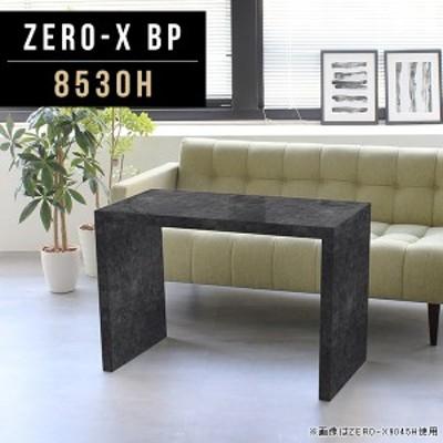 ダイニング テーブル 食卓テーブル ブラック 小さい 食事テーブル 900 コンパクト 鏡面 北欧 ダイニングテーブル 黒 Zero-X 8530H BP