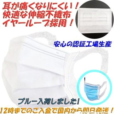 マスク 耳が痛くならない 即納 在庫あり 50枚 箱入り 使い捨てマスク メルトブローン 不織布 男女兼用 ウイルス対策 ますく ウイルス 防塵 花粉 飛沫感染対策