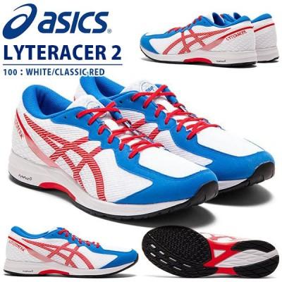 ランニングシューズ メンズ アシックス asics LYTERACER 2 ライトレーサー  ランニング 靴 シューズ ランシュー 1011B113 得割25
