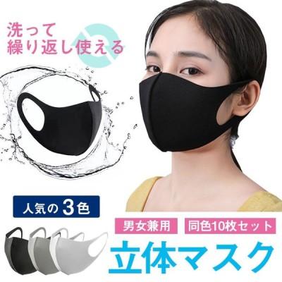 即日 発送 国内配送 即納 マスク 10枚セット 立体マスク 洗える 白 黒 ウレタン ウレタン 洗える マスク