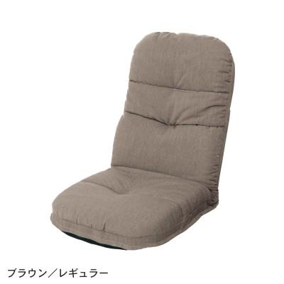麻混素材の腰楽座椅子