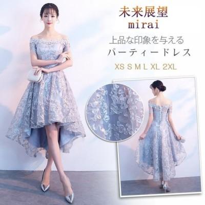 パーティードレス オフショルダー 結婚式 ドレスドレス ウェディングドレス ドレス 発表会 パーティドレス Aライン お呼ばれドレス