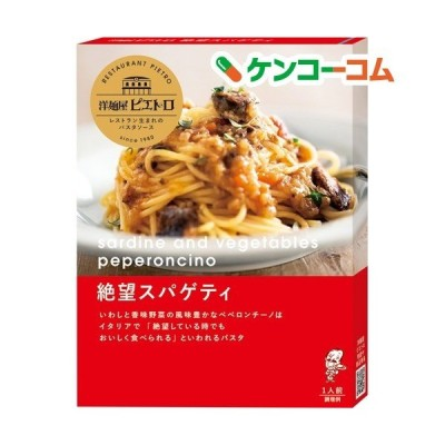 洋麺屋ピエトロ 絶望スパゲティ ( 95g )/ 洋麺屋ピエトロ ( パスタソース )
