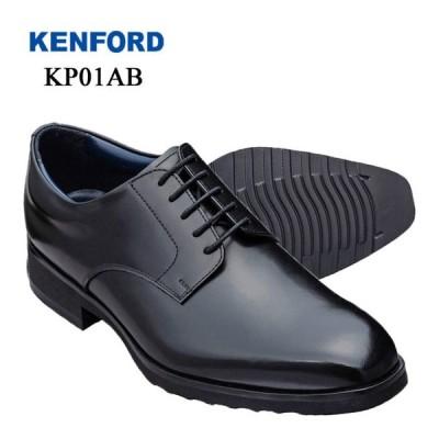 ケンフォード メンズ ビジネスシューズ KENFORD KP01AB ブラック 靴 プレーン ビジネスシューズ 本革 外羽根式 幅広 4E