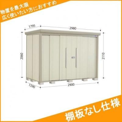 物置 屋外 おしゃれ タクボ物置 ND/ストックマン 棚板なし仕様 ND-2915 一般型 標準屋根 『追加金額で工事可能』 ムーンホワイト