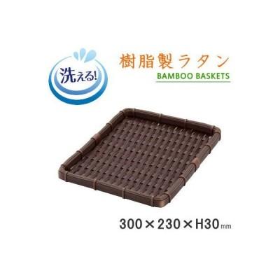 ザル   樹脂製ラタン 竹モデル 濃い茶 角浅ザル 約30cm×23cm  プラスチック製/食器洗浄機対応/業務用/調理器具/家庭用/キッチン用品/角型/野菜 えだまめ
