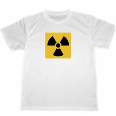 原子力 マーク ドライ Tシャツ