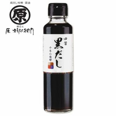 【●お取り寄せ】贅沢なダシしょうゆ 黒だし まるはら醤油 150ml