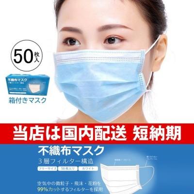 不織布 マスク 50枚入り 箱付き フリーサイズ 国内配送 3営業日前後で出荷